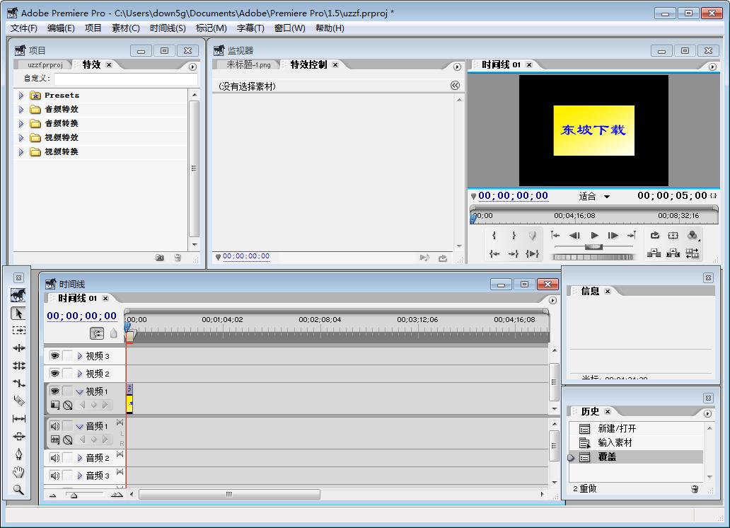 Adobe Premiere Pro 1.5(PR1.5)截�D1