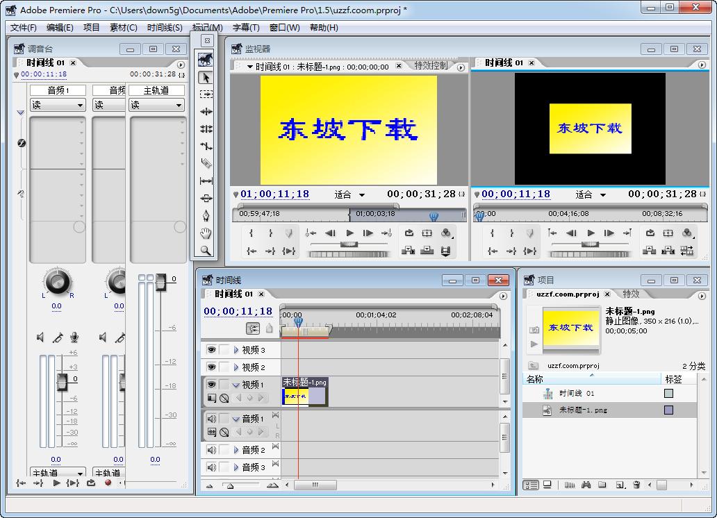 Adobe Premiere pro 1.5精�版截�D1