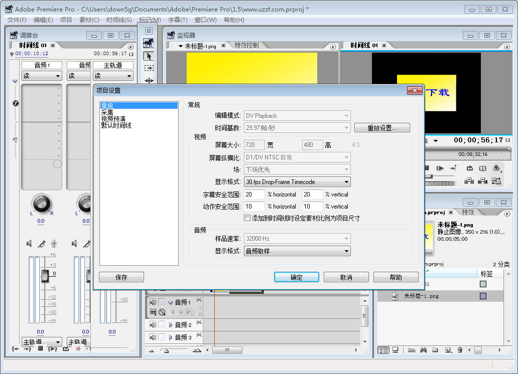 Adobe Premiere Pro 1.5官方版截�D2