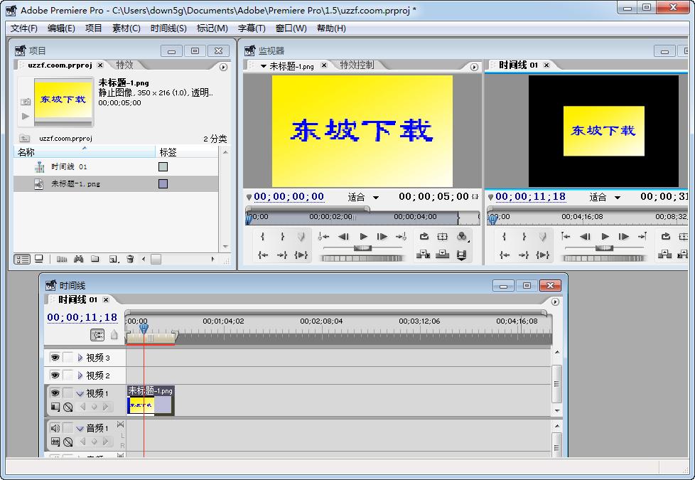 Adobe Premiere pro 1.5精�版截�D0