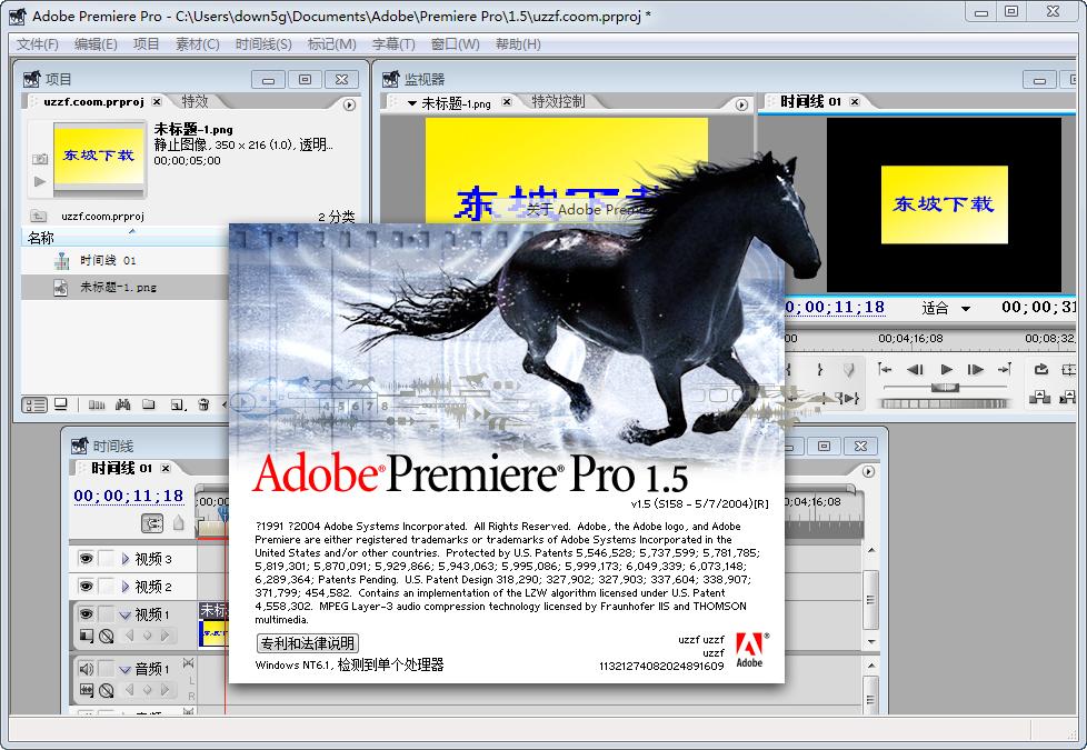 Adobe Premiere pro 1.5精�版截�D2