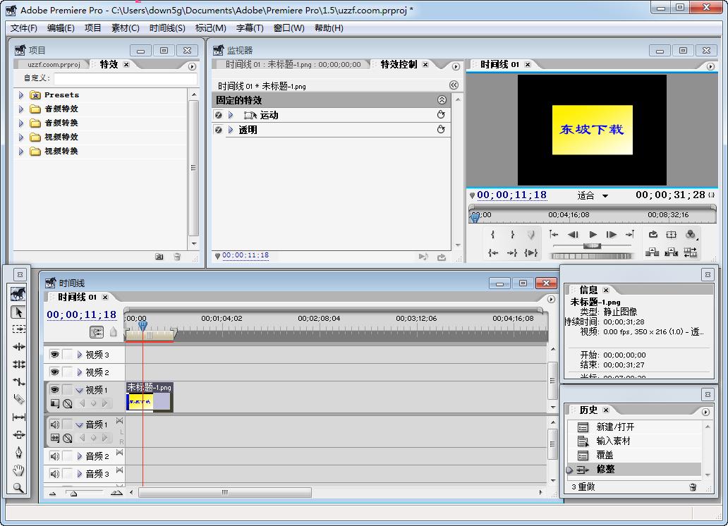 Adobe Premiere pro 1.5精�版截�D3