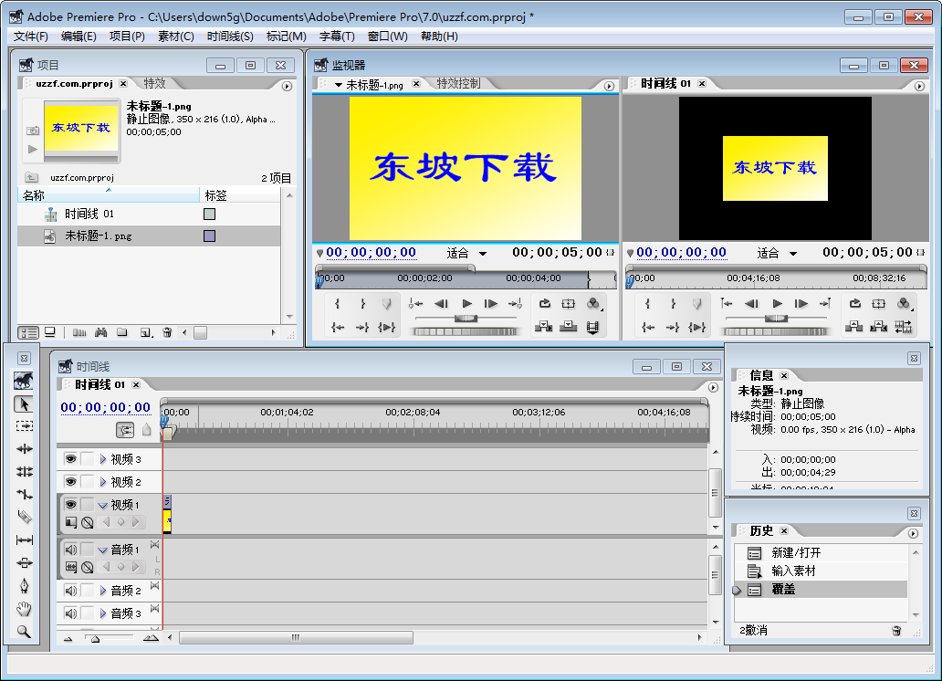 Premiere Pro(Premiere 7.0)截图0