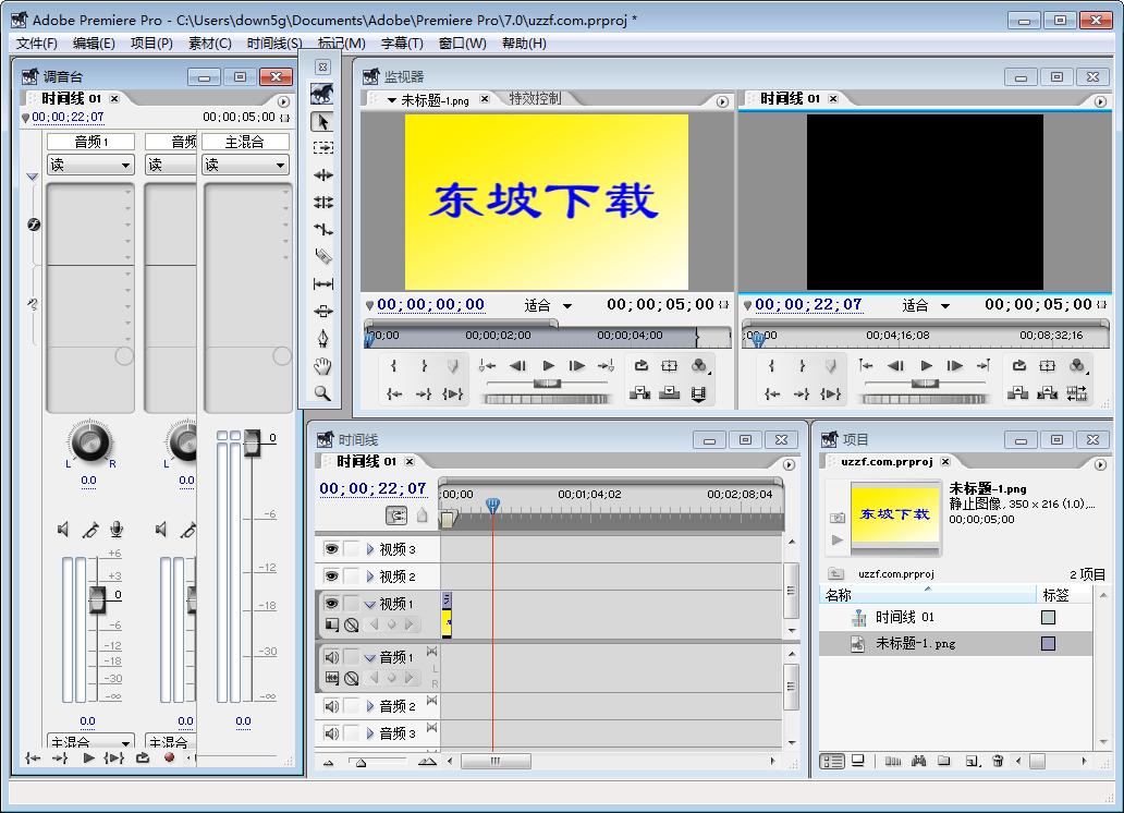 Premiere Pro(Premiere 7.0)截�D1