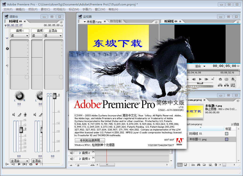 Premiere Pro(Premiere 7.0)截�D3