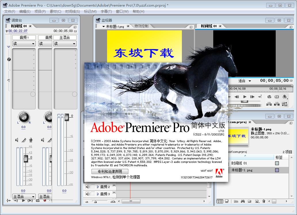 Premiere Pro(Premiere 7.0)截图3