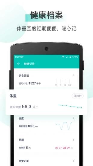 薄荷健康app截圖