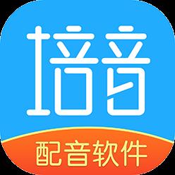 培音笔墨转语音配音软件app