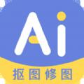 AI修�D��D工具