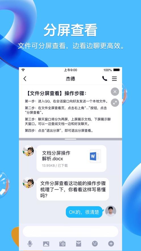 手机QQ2021苹果版(手机QQ iPhone版)截图