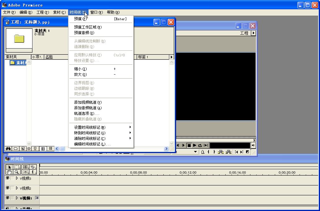 adobe premiere 6.5中文版截图3