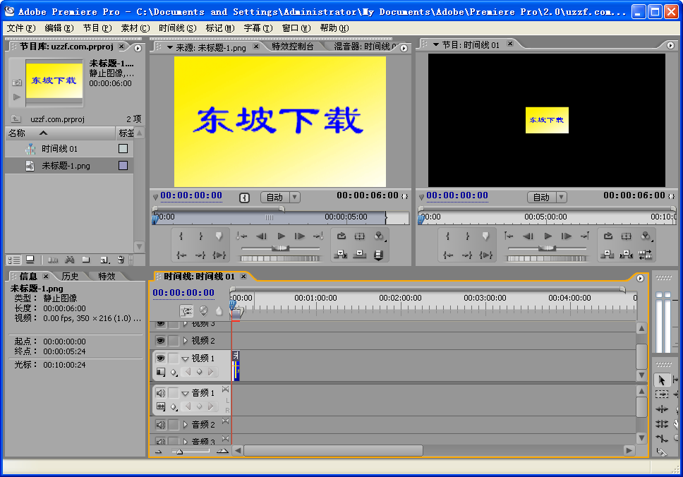 Adobe Premiere Pro 2.0�G色版截�D0