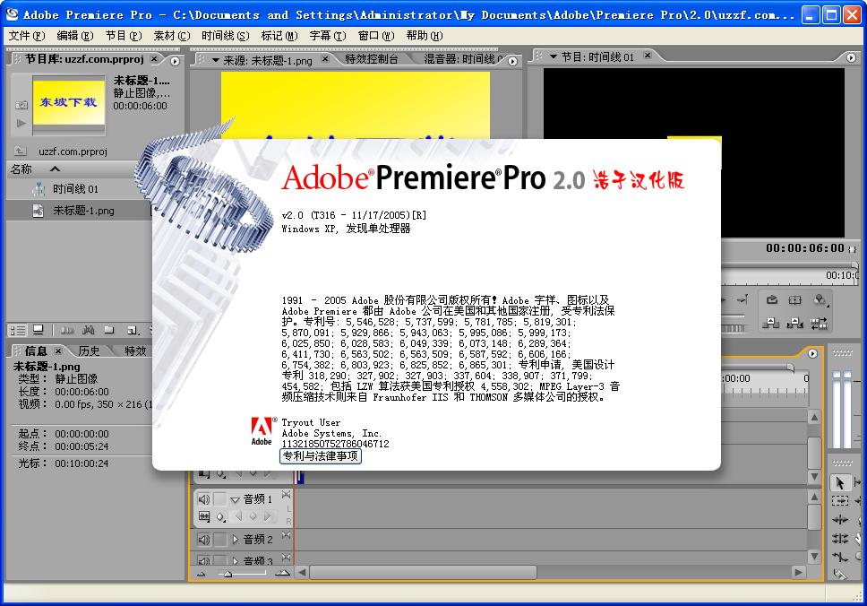 Adobe Premiere Pro 2.0�G色版截�D2