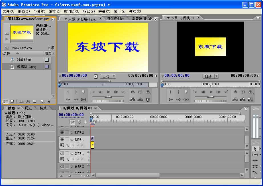 Adobe Premiere Pro2.0破解版截图0