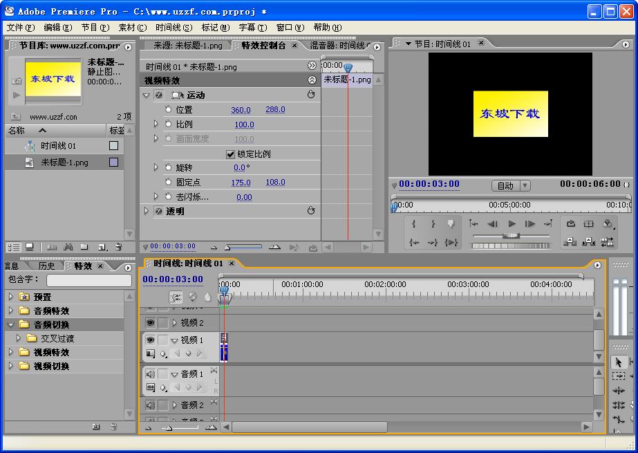 Adobe Premiere Pro2.0破解版截图3