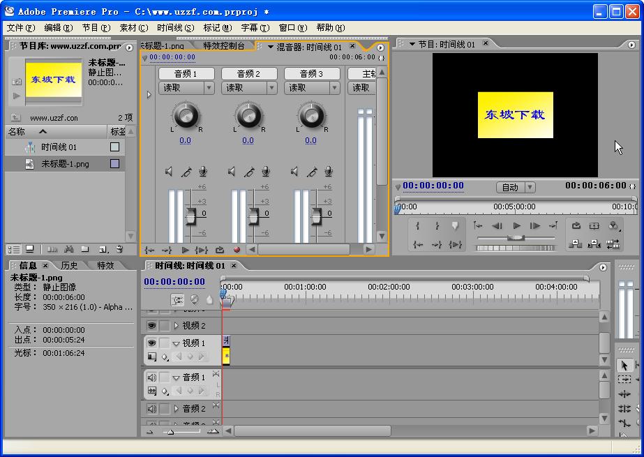 Adobe Premiere Pro2.0破解版截图2