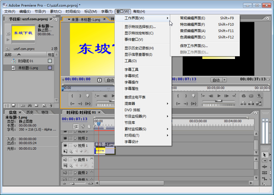 Adobe Premiere Pro 2.0官方最新版截图2