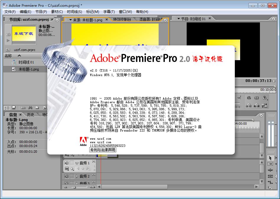 Adobe Premiere Pro 2.0官方最新版截图1