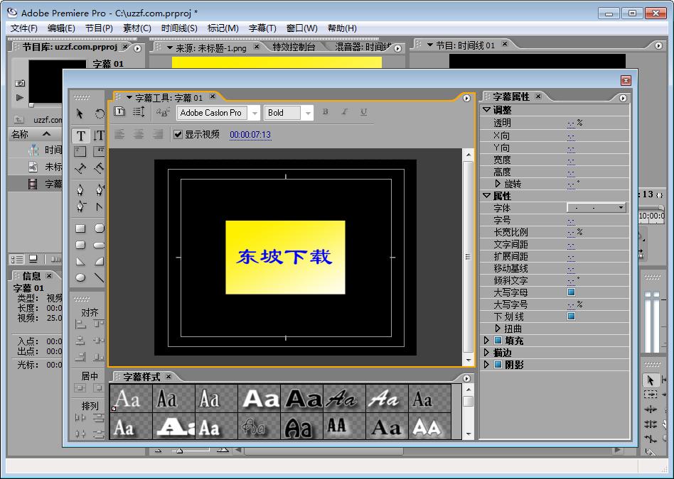 Adobe Premiere Pro 2.0官方最新版截图3