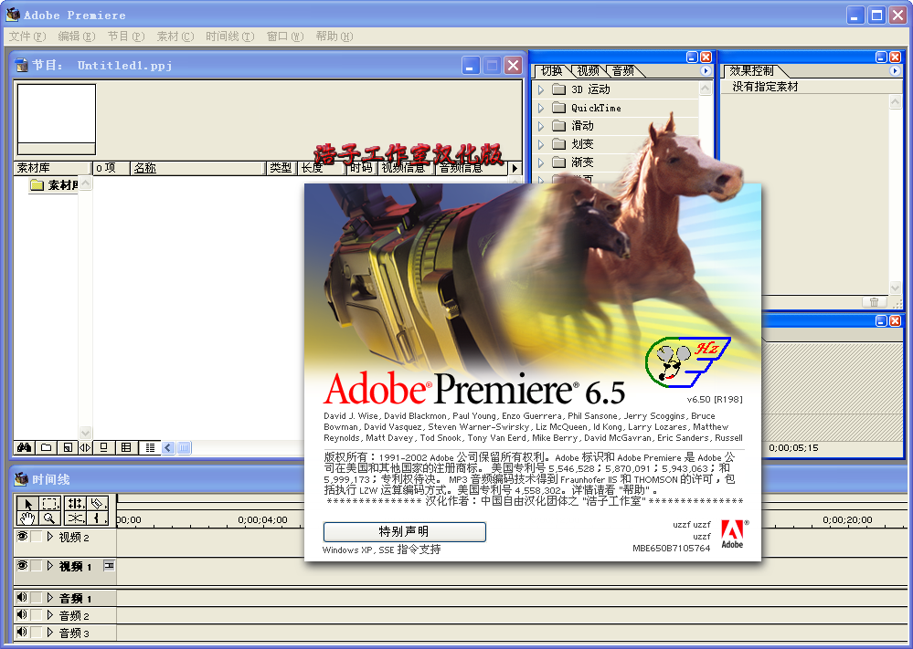 adobe premiere 6.5免�M版截�D2