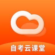 自考云�n堂app