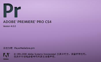 premiere cs4破解版_prcs4绿色精简版