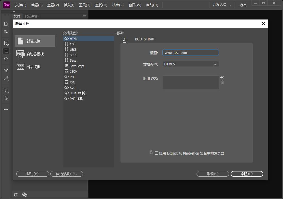 Adobe Dreamweaver 2021破解版截�D0