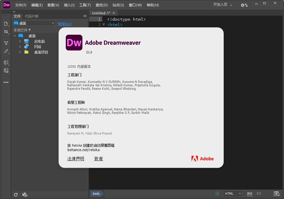 Adobe Dreamweaver 2021破解版截�D2