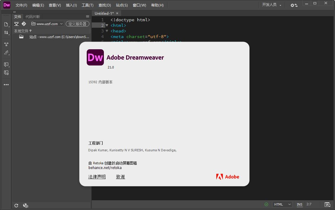 Dreamweaver 2021精�版截�D2