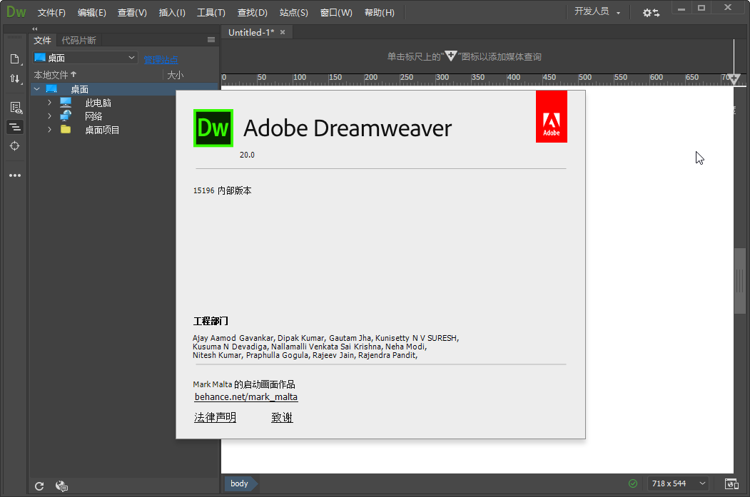 Adobe Dreamweaver 2020直�b破解版截�D1