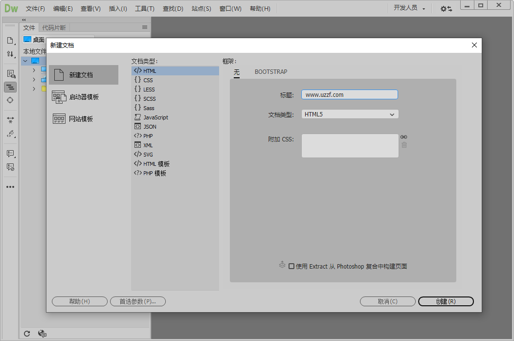 Adobe Dreamweaver 2020直�b破解版截�D0