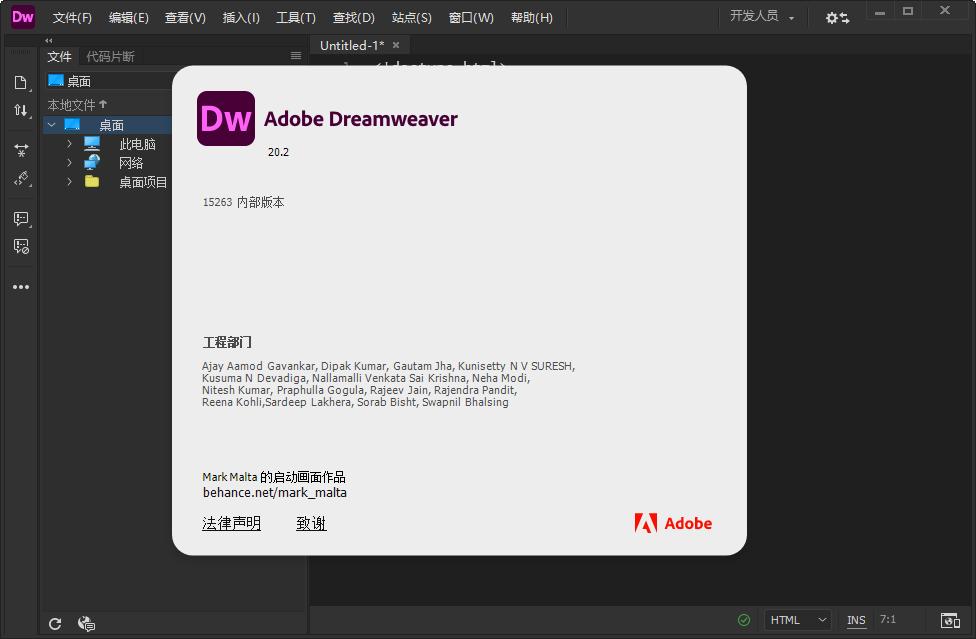 Dreamweaver 2020�G化版截�D2