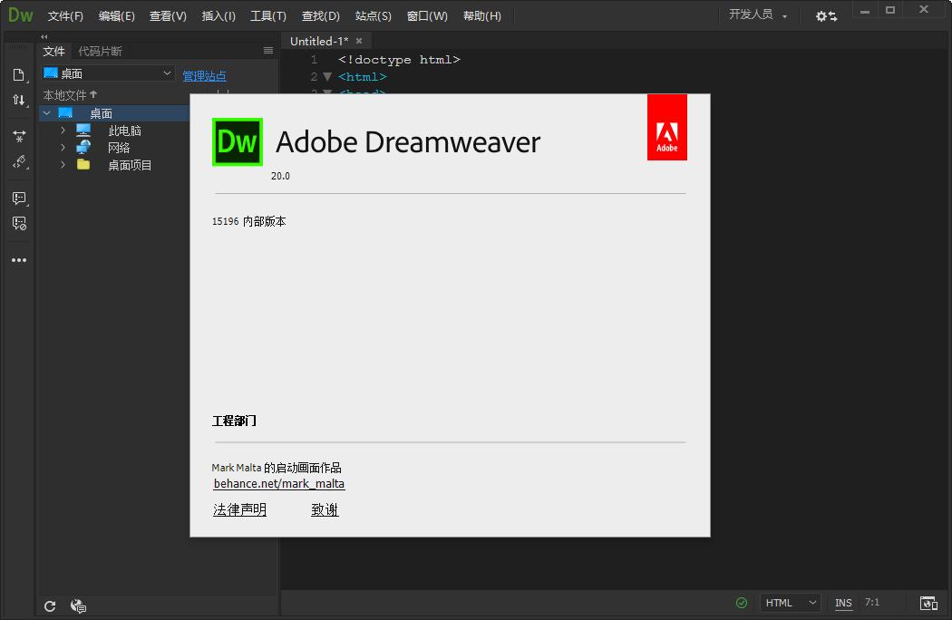 Dreamweaver 2020中文特�e版截�D2