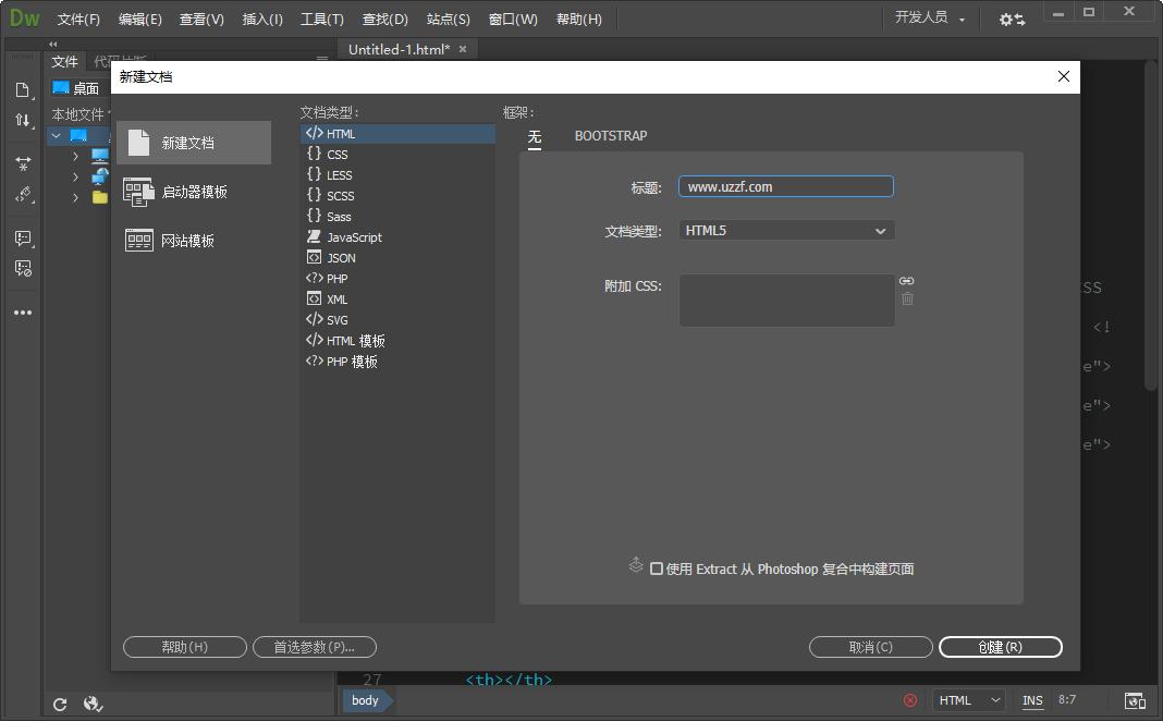 Adobe Dreamweaver CC2019��w中文版截�D2