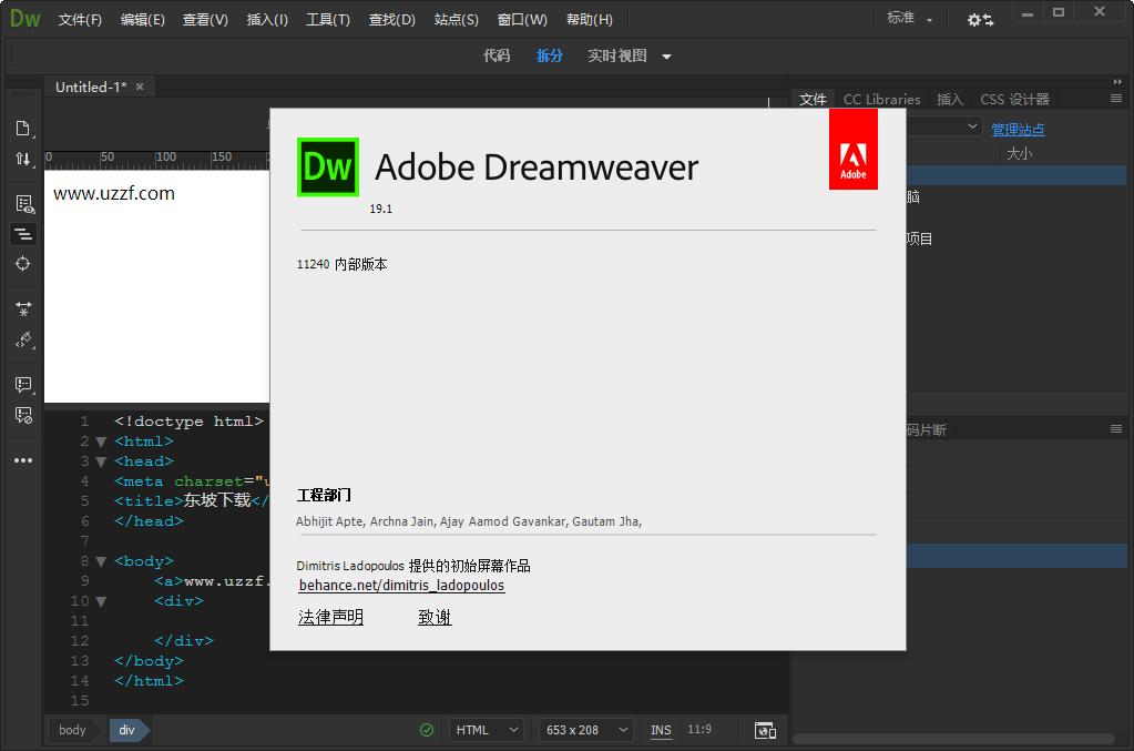 Dreamweaver CC 2019中文特�e版截�D2
