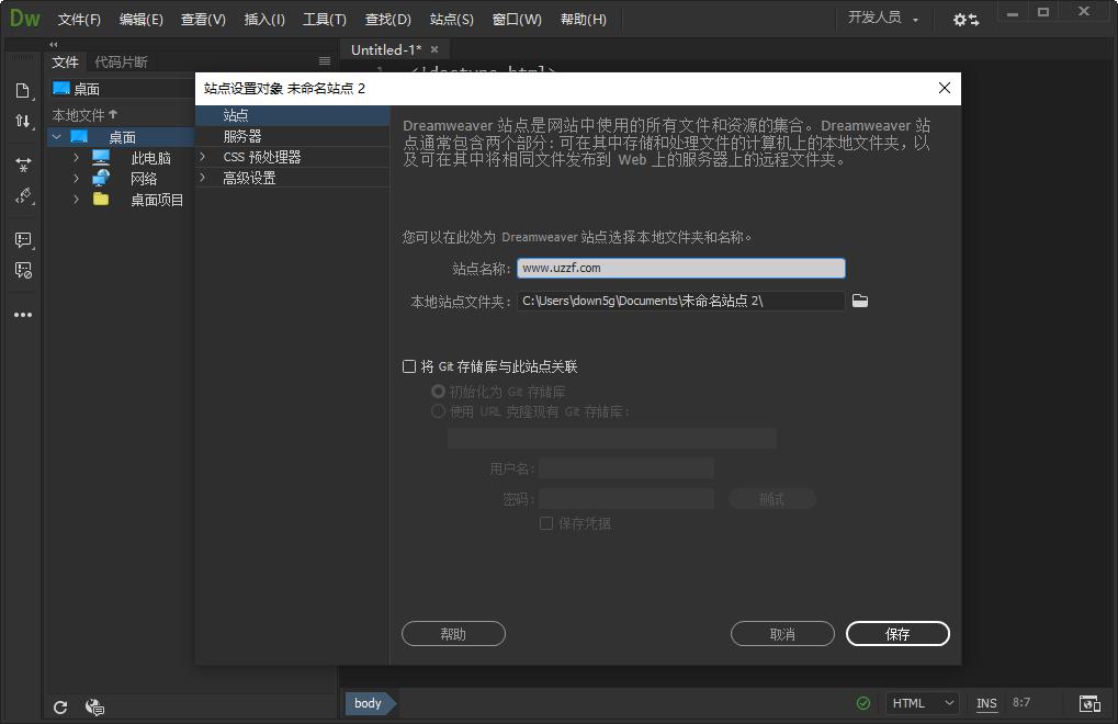 Adobe Dreamweaver CC 2019直�b破解版截�D3