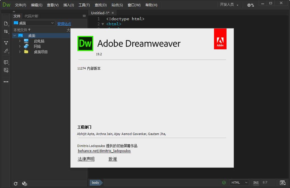 Adobe Dreamweaver CC 2019直�b破解版截�D2