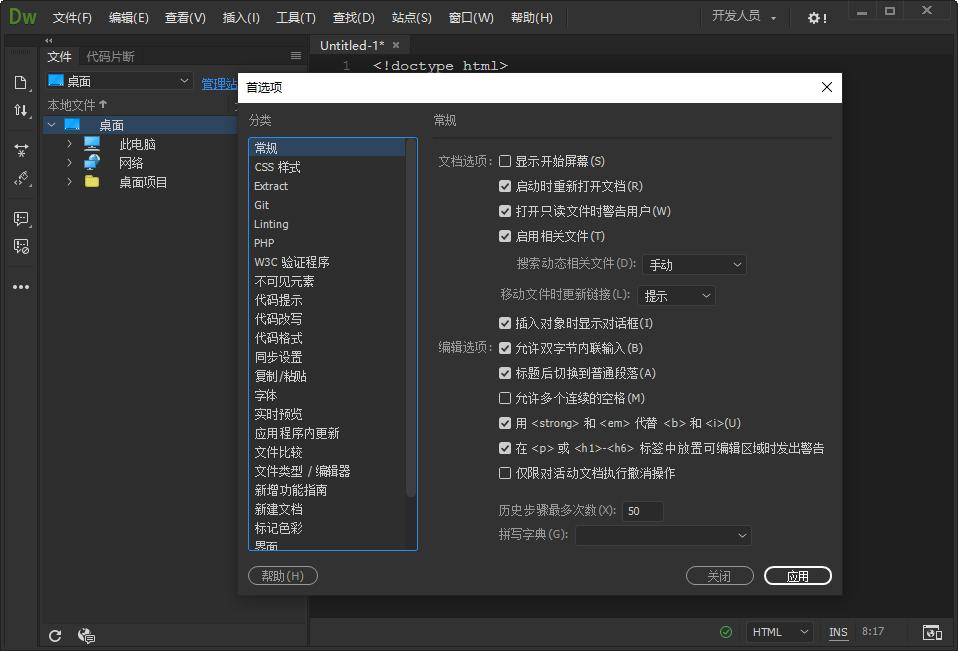 Adobe Dreamweaver CC2018�G色精�版截�D3