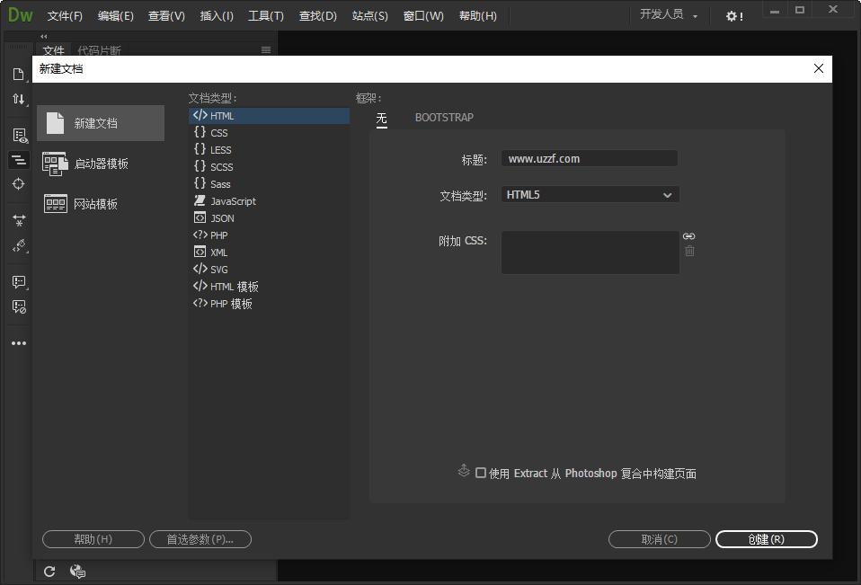 Adobe Dreamweaver CC2018�G色精�版截�D0