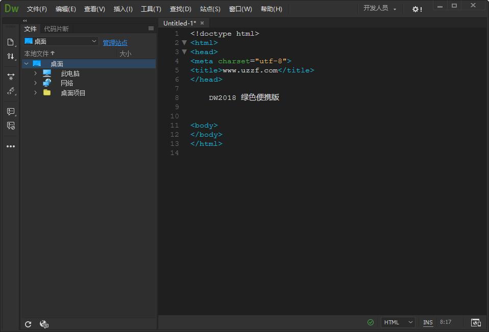 Adobe Dreamweaver CC2018�G色精�版截�D1