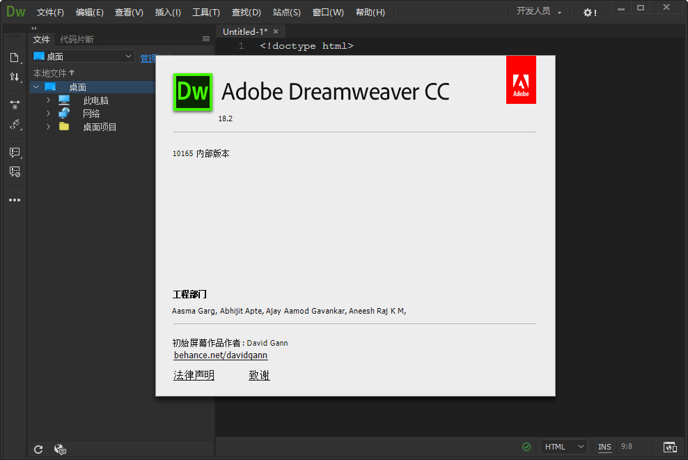 Adobe Dreamweaver CC 2018直�b破解版截�D2