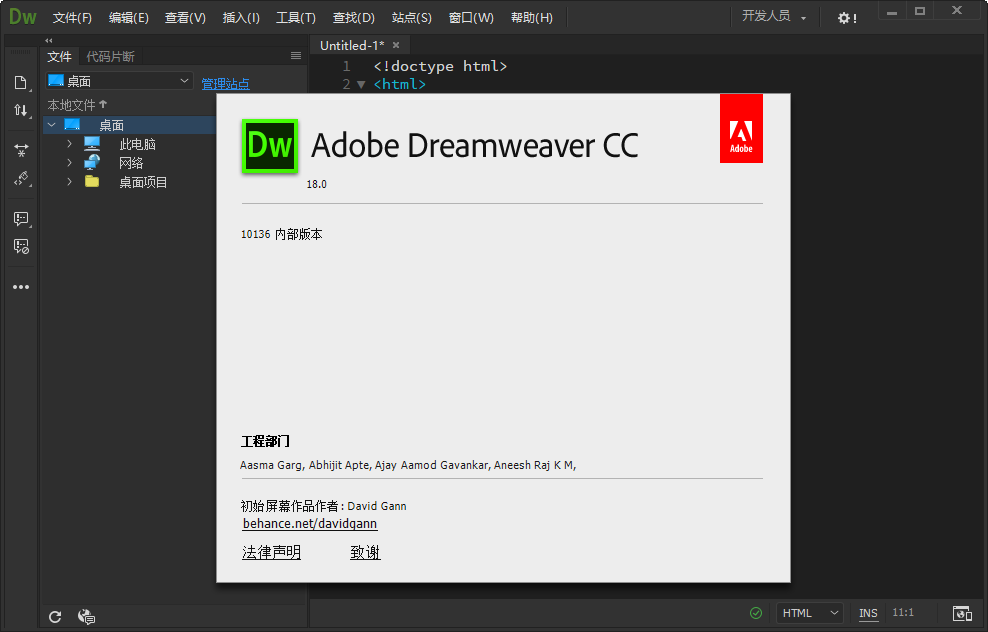 Adobe Dreamweaver CC 2018官方版+破解�a丁截�D2