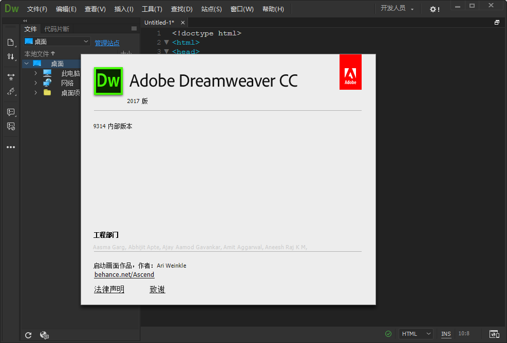 Adobe Dreamweaver CC 2017精�版截�D2