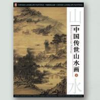 中国传世山水画高清版