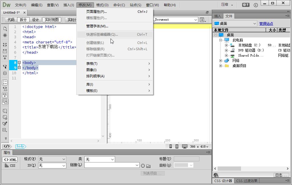 dreamweaver CC 2014官方版+破解�a丁截�D3