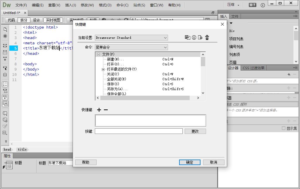 dreamweaver CC 2014官方版+破解�a丁截�D2