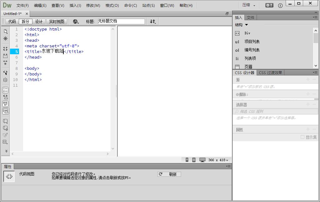 dreamweaver CC 2014官方版+破解�a丁截�D0