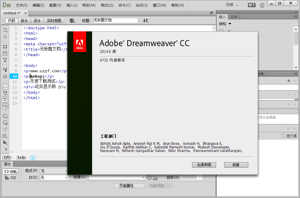 dreamweaver cc 2014破解版截�D3