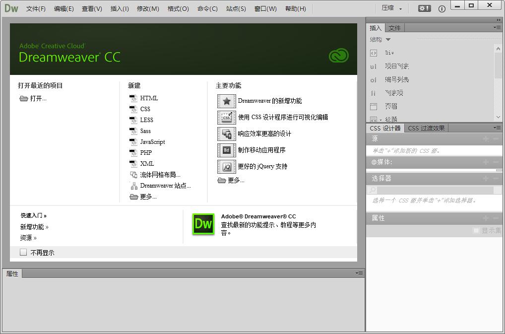 Adobe Dreamweaver CC 13.0 官方版+破解�a丁截�D0
