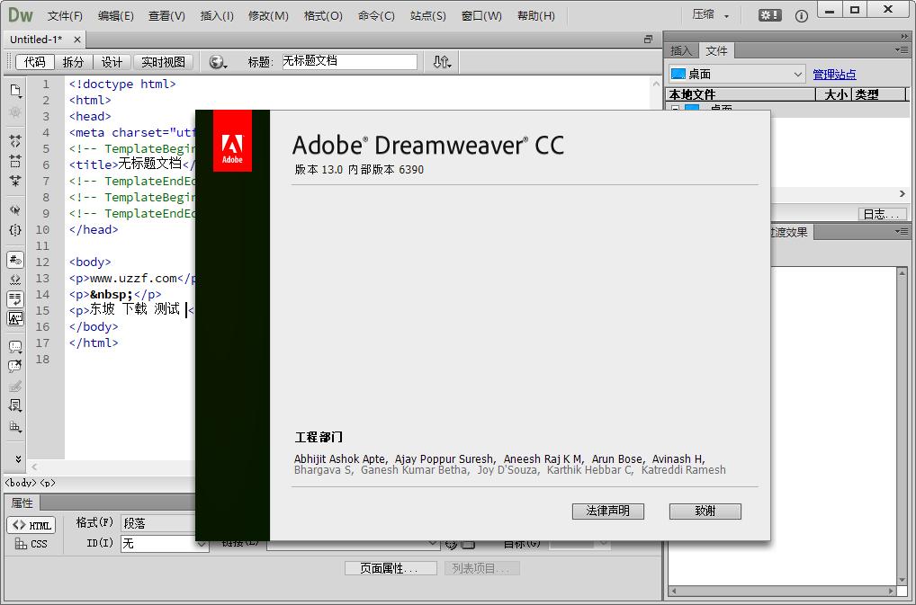 Adobe Dreamweaver CC 13.0 官方版+破解�a丁截�D3